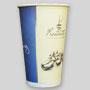 gobelets personnalisés en carton de 45cl pour boisson chaude ou froide